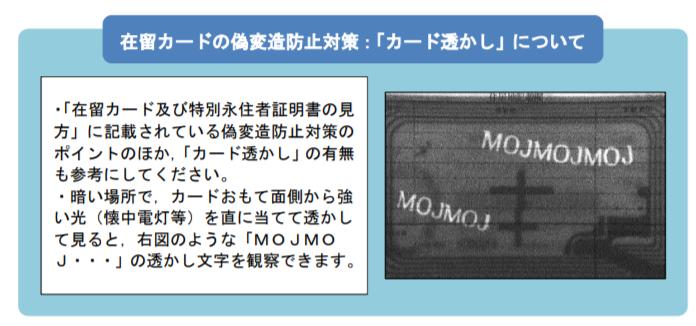 在留カードの偽変造防止対策:「カード透かし」について