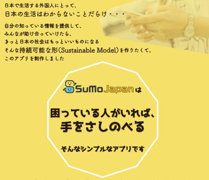 SuMo Japan